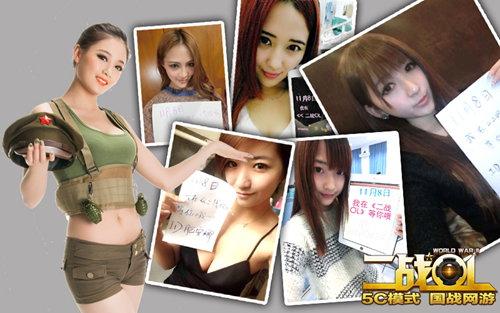 图01:中国美女军团